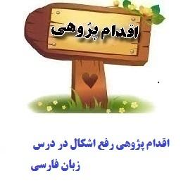 161 – چگونه توانستم مشکلات دانش آموزم فائزه را در درس زبان فارسی برطرف نمایم؟