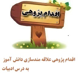 152 – چگونه توانستم زهرا دانش آموز آموزشگاه …..  را به درس ادبیات و زبان فارسی علاقه مند نمایم؟