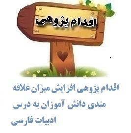 252 – چگونگی علاقه مندی دانش آموزان به درس ادبیّات فارسی را افزایش دادم