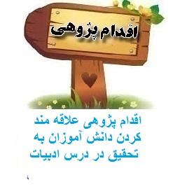 464 – چگونه توانستم  دانش آموزان را به تحقیق و پژوهش در درس ادبیات فارسی علاقمند نمایم.