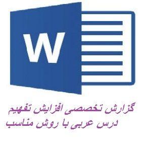 "<span itemprop=""name"">48 – افزایش تفهیم درس عربی برای دانش آموزان  پایه هفتم با روش های مناسب</span>"