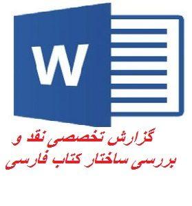 "<span itemprop=""name"">3 – نقد و بررسی ساختار کتاب فارسی</span>"