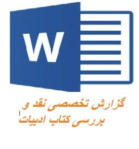 2 – نقد وبررسی کتاب ادبیات فارسی نهم