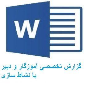 144 – افزایش  سطح یادگیری دانش آموزان در درس تاریخ (1) ایران و جهان باستان با روش های مناسب