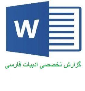 "<span itemprop=""name"">137 – حل مشکل یکی از دانش آموزان در درس زبان فارسی با راه حل های مناسب</span>"