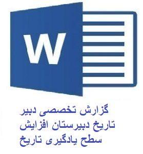 148 – افزایش  سطح یادگیری دانش آموزان در درس تاریخ (1) ایران و جهان باستان با روش های مناسب