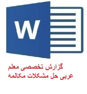 "<span itemprop=""name"">205 – حل مشکلات مکالمه دانش آموزان در درس عربی با روش های مناسب</span>"