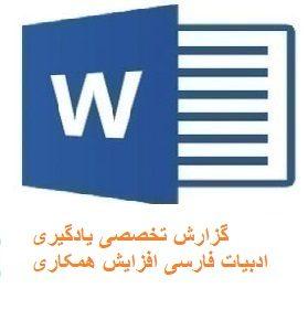 239 – افزایش یادگیری دانش آموزان در درس ادبیات فارسی با تقویت روحیه همکاری