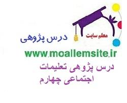 6 – درس پژوهی تعلیمات اجتماعی چهارم ابتدایی دریاها و دریاچه های ایران کدامند