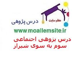 71 – درس پژوهی تعلیمات اجتماعی سوم ابتدایی به سوی شیراز