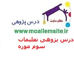 76 – درس پژوهی تعلیمات اجتماعی سوم دبستان بازدید از موزه ی سعد آباد