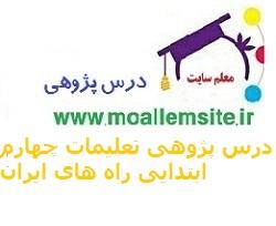 27 – درس پژوهی تعلیمات اجتماعی چهارم ابتدایی راه های ایران