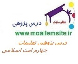 106 – درس پژوهی تعلیمات اجتماعی چهارم ابتدایی امت اسلامی