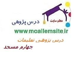102 – درس پژوهی تعلیمات اجتماعی چهارم ابتدایی درس مسجد
