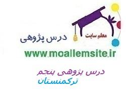 159 – درس پژوهی پایه پنجم ابتدایی کشور ترکمنستان