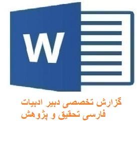 338 – علاقمند کردن  دانش آموزان به تحقیق و پژوهش در درس ادبیات فارسی با راهکارهای مناسب