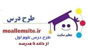 685 – طرح درس روزانه علوم پایه اول ابتدایی درس از خانه تا مدرسه صفحه 80 تا 82