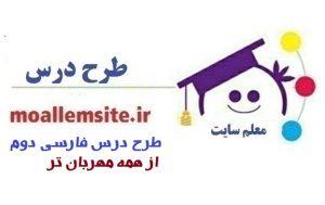 650- طرح درس روزانه کتاب فارسی دوم ابتدایی درس از همه مهربان تر