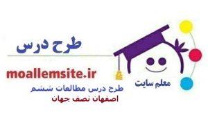 261 – طرح درس اصفهان نصف جهان مطالعات اجتماعی ششم ابتدایی