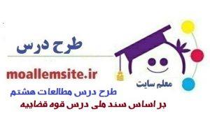 523 – طرح درس مطالعات اجتماعی هشتم بر اساس سند ملی درس قوه قضاییه