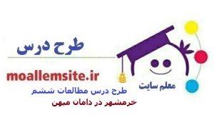 271 – طرح درس خرمشهر در دامان میهن مطالعات اجتماعی ششم ابتدایی