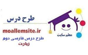 651- طرح درس روزانه کتاب فارسی دوم ابتدایی درس زیارت