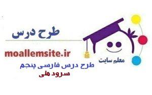 695 – طرح درس روزانه فارسی پنجم دبستان درس سرود ملی