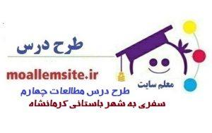 547 – طرح درس مطالعات اجتماعی چهارم ابتدایی درس سفری به شهر باستانی کرمانشاه
