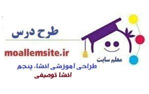 529- طراحی آموزشی درس انشا پنجم ابتدایی آشنایی با انشا توصیفی
