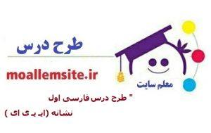 77 – طرح درس نشانه ( ایـ یـ ی ای) فارسی اول ابتدایی