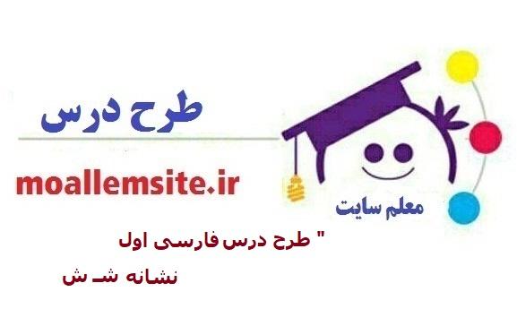 80 – طرح درس نشانه (شـ ش) فارسی اول ابتدایی