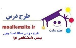 597 – طرح درس سالانه شیمی پیش دانشگاهی 1 و 2