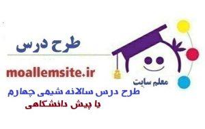 614 – طرح درس سالانه شیمی چهارم یا پیش دانشگاهی