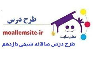 601 – طرح درس سالانه شیمی یازدهم