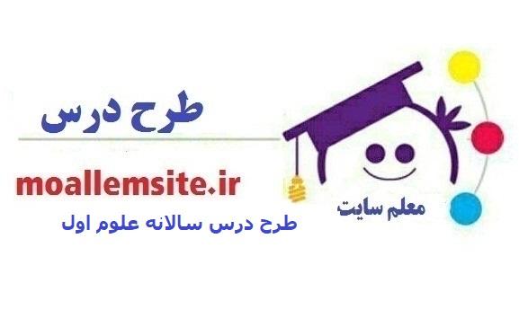 210 – طرح درس سالانه علوم اول ابتدایی