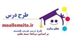 155- طرح درس روزانه درس عربی هشتم بر اساس برنامه سند ملی درس اهمیه الغه العربیه