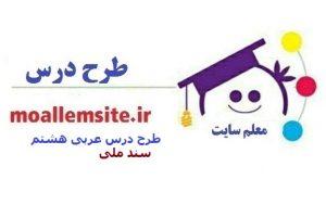 191 – طرح درس عربی هشتم بر اساس برنامه سند ملی درس اهمی اللغه العربیه