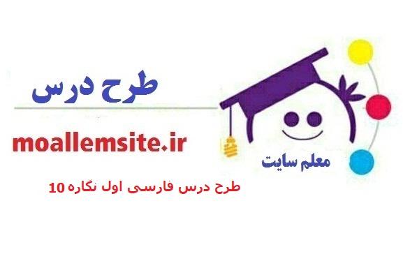 67 – طرح درس روزانه فارسی اول ابتدایی نگاره ده عید نوروز
