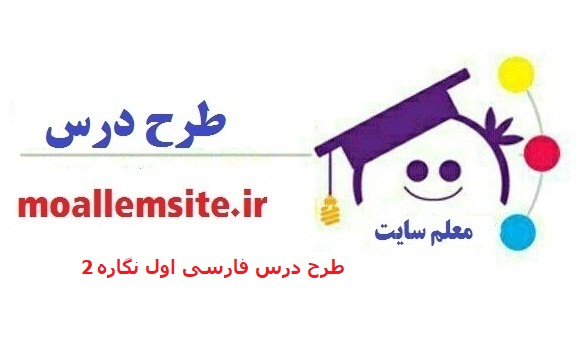 59 – طرح درس روزانه فارسی اول ابتدایی نگاره 2 بچه ها آماده