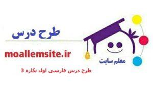 60 – طرح درس روزانه فارسی اول ابتدایی نگاره 3 ىک و دو و سه، راه مدرسه