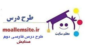 642 – طرح درس روزانه فارسی دوم ابتدایی درس ستایش