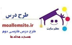 644- طرح درس روزانه فارسی دوم ابتدایی درس مسجد محله ما