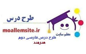 367 – طرح درس فارسی دوم ابتدایی درس هنرمند