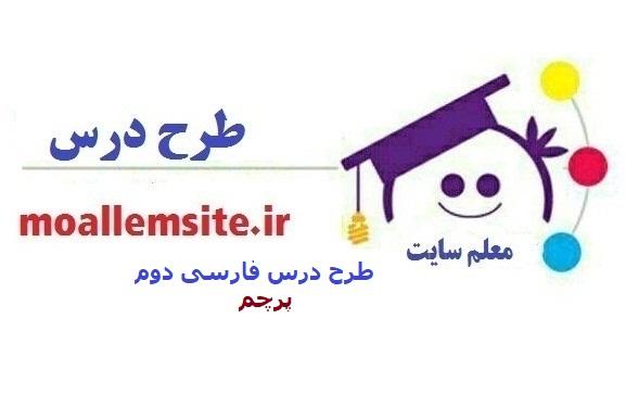 159 – طرح درس پرچم فارسی دوم ابتدایی