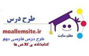 643- طرح درس روزانه فارسی دوم ابتدایی درس کتابخانه ی کلاس ما