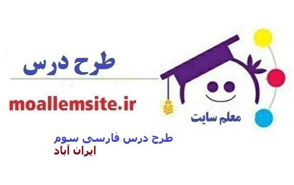 133 – طرح درس روزانه فارسی سوم ابتدایی درس ایران آباد