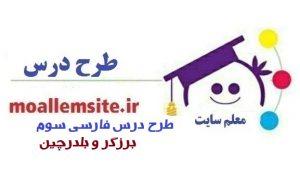 299 – طرح درس فارسی سوم ابتدایی درس برزگر و بلدرچین