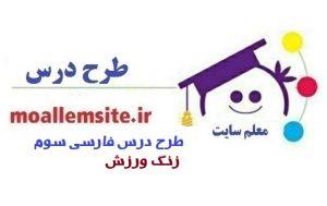 296 – طرح درس فارسی سوم ابتدایی درس زنگ ورزش