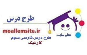 344 – طرح درس روزانه فارسی سوم ابتدایی درس کار نیک