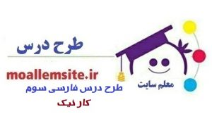 300 – طرح درس فارسی سوم ابتدایی درس کار نیک